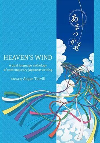heavens-wind