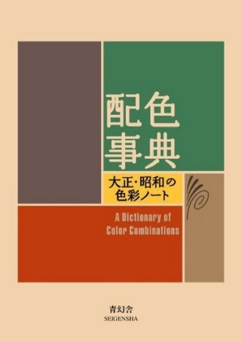 A-Dictionary-Of-Color-Combinations.jpg