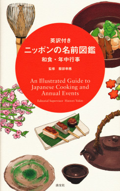 An-Illustrated-Guide-To-Japanese-Cooking-And-Annual-Events