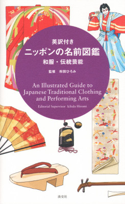 An-Illustrated-Guide-to-Japanese-Traditional-Clothing-and-Performing-Arts