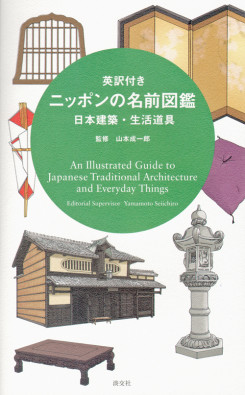 An-illustrated-Guide-to-Japanese-Traditional-Architecture-and-Everyday-Things