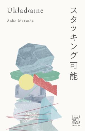Aoko-Matsuda-Ukladane