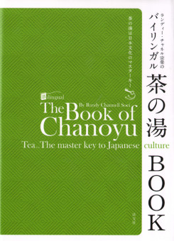 The-Book-Of-Chanoyu