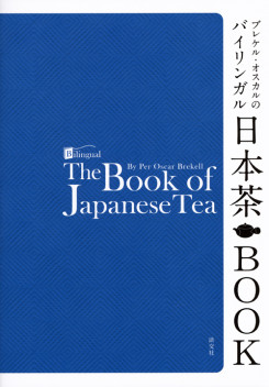 The-Book-Of-Japanese-Tea