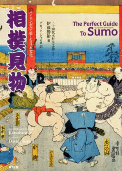 The-Perfect-Guide-To-Sumo