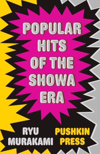 popular-hits-of-the-showa-era