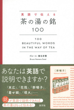 100-beautiful-words-in-the-way-of-tea