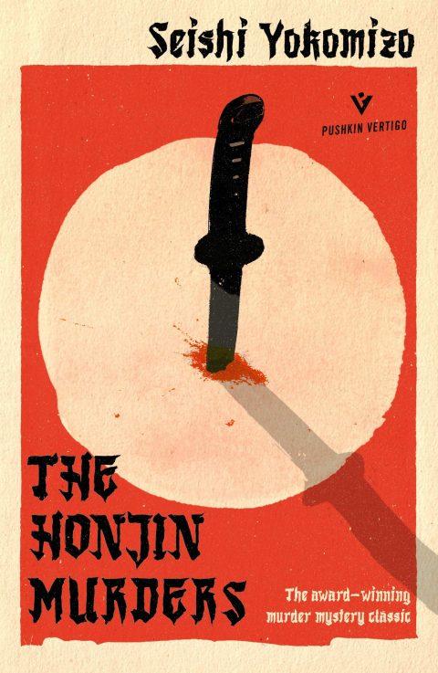 The Honjin Murders (miękka okładka)