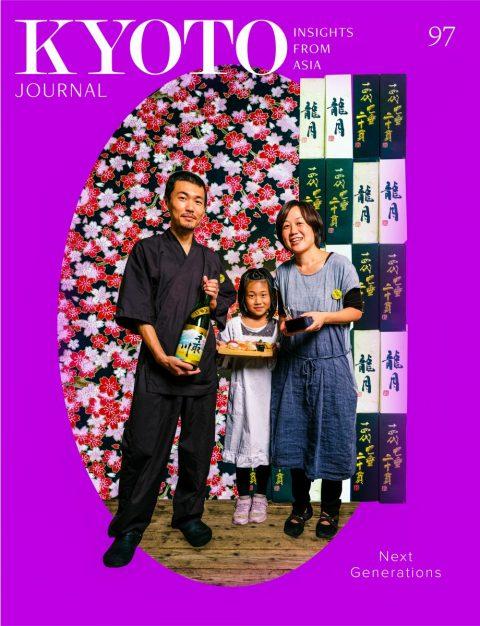 kyoto-journal-97