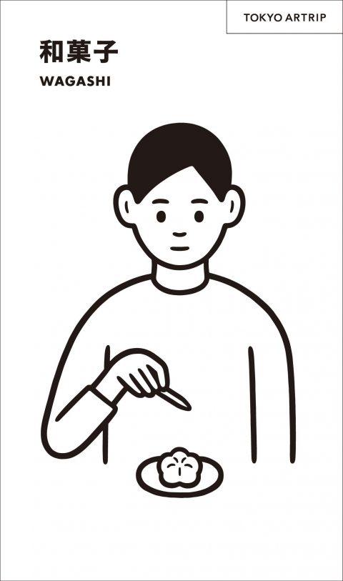 tokyo-artrip-wagashi