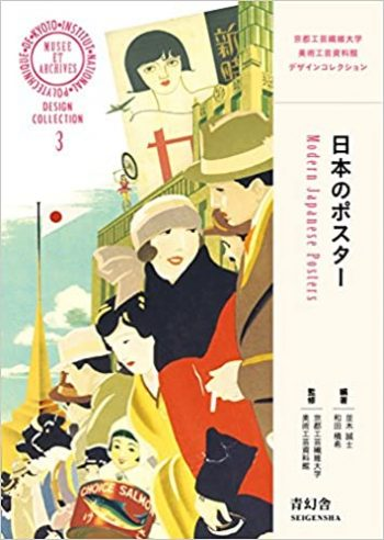 Modern Japanese Posters