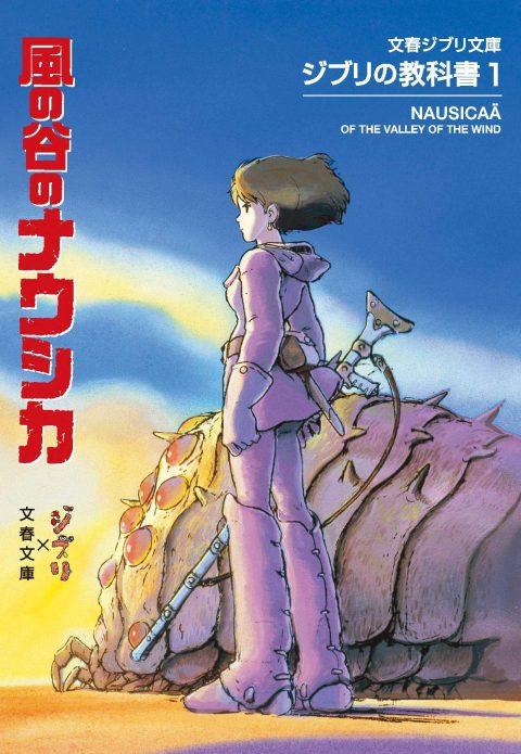 Ghibli Textbook: Kaze no Tani no Naushika