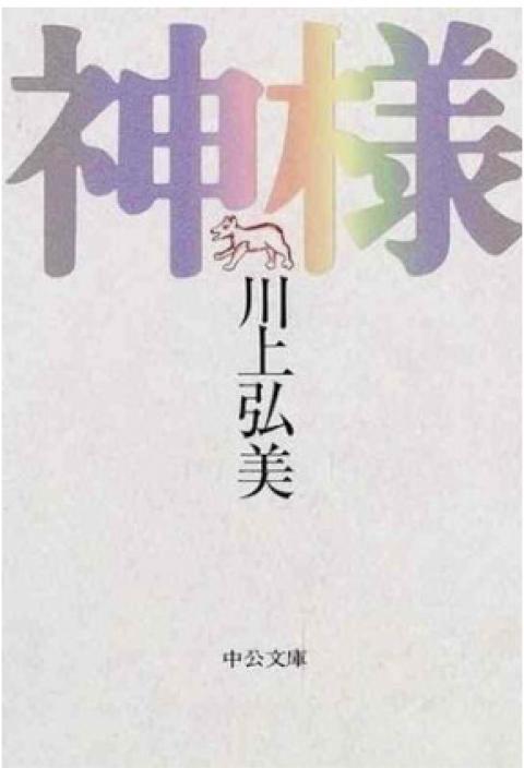 Hiromi Kawakami - Kamisama