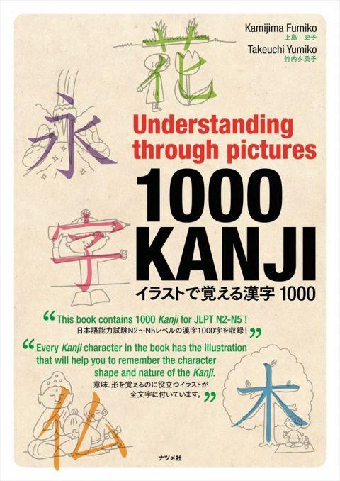 1000 Kanji. Understanding through pictures