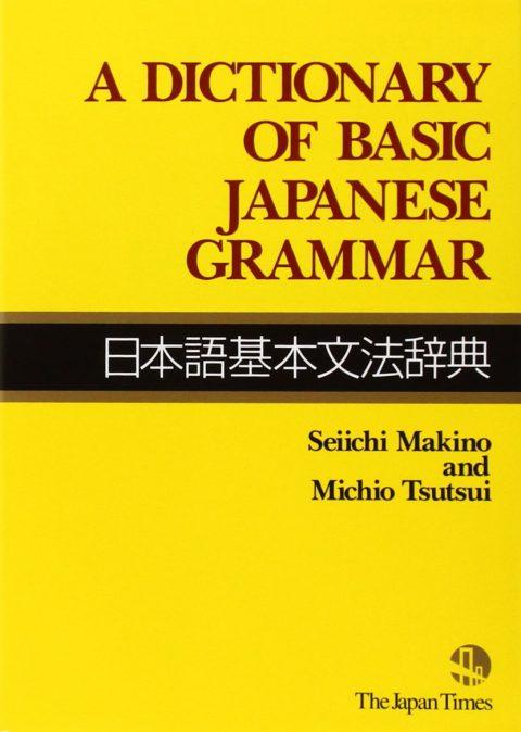 Dictionary of Japanese Grammar