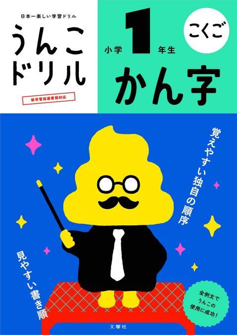 Unko Kanji Drill vol 1