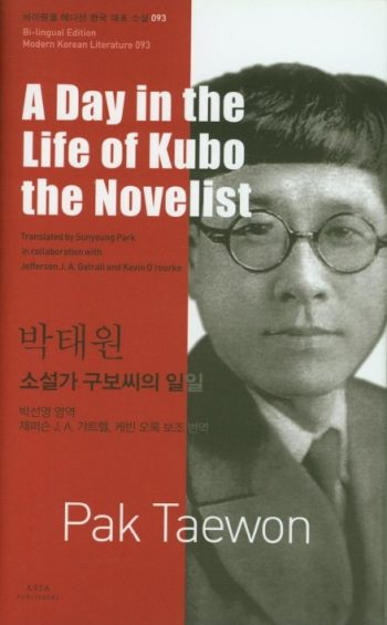 A Day in the Life of Kubo the Novelist