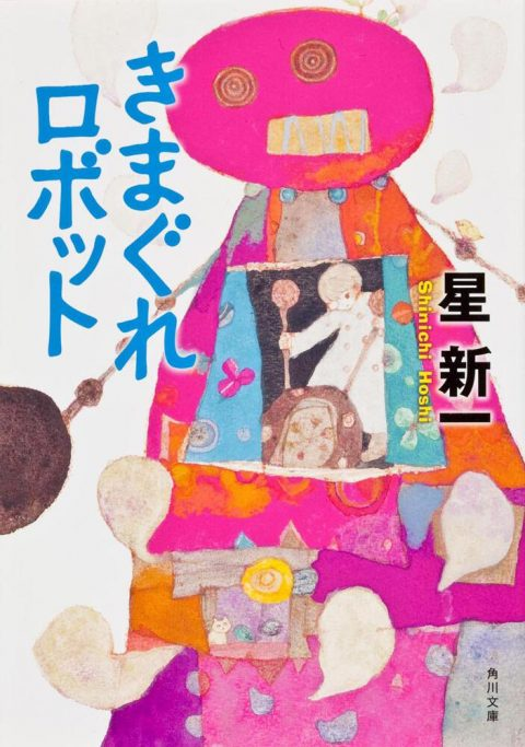 Kimagure Robotto-Hoshi