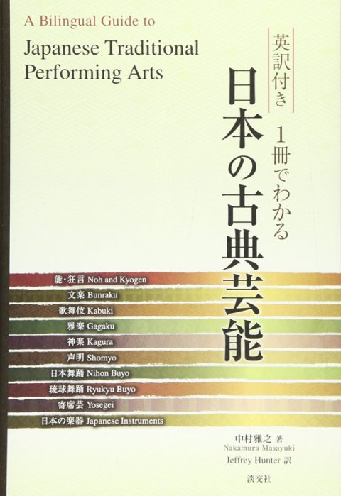 japanese-traditional-performing-arts
